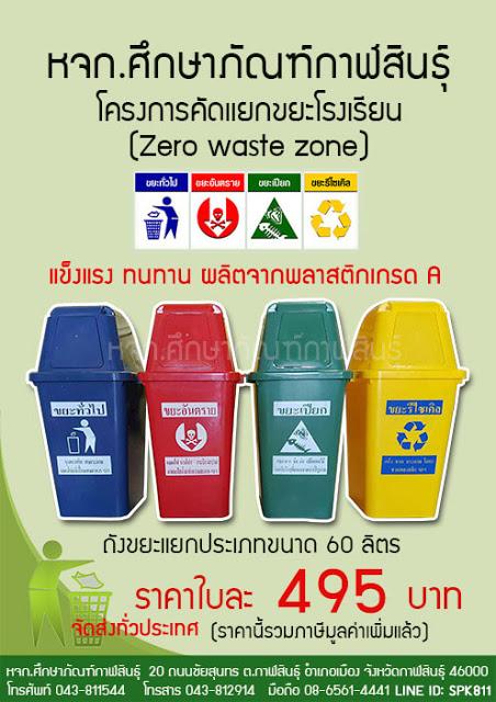 ถังขยะแยกประเภท