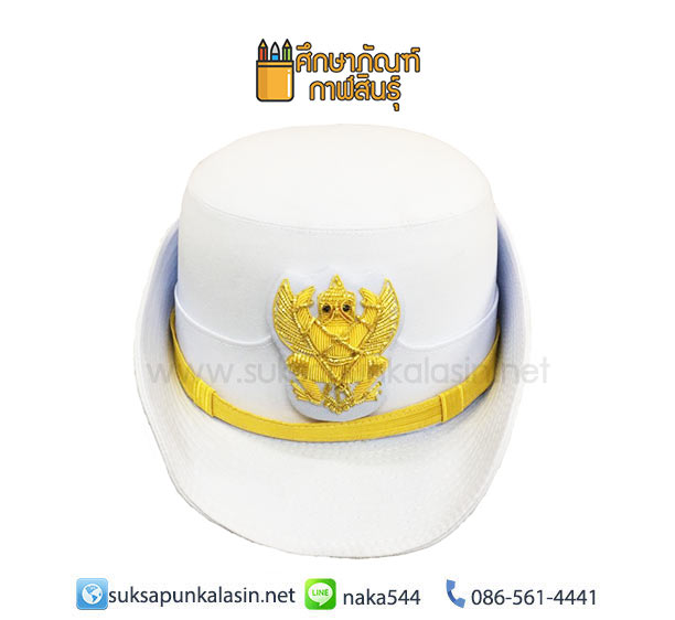 หมวกปกติขาว ข้าราชการหญิง