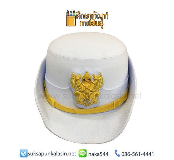 หมวกขาว ข้าราชการหญิง