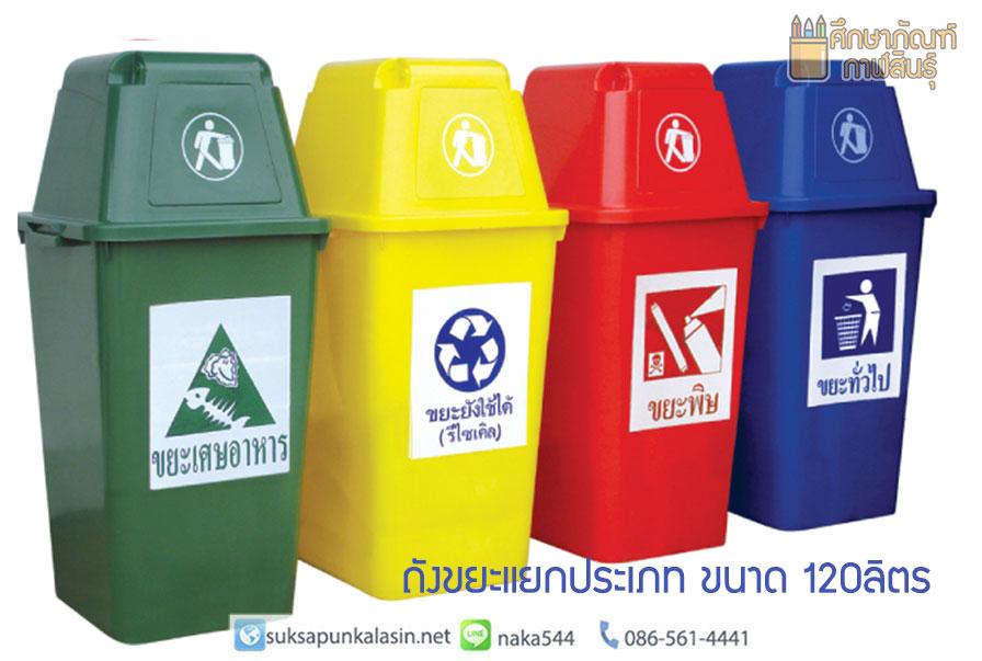 ถังขยะพลาสติก ถังขยะแยกประเภท 120ลิตร