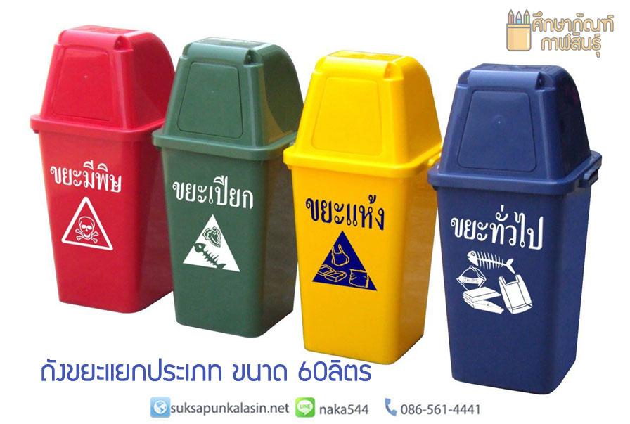 ถังขยะพลาสติก ถังขยะแยกประเภท 60ลิตร