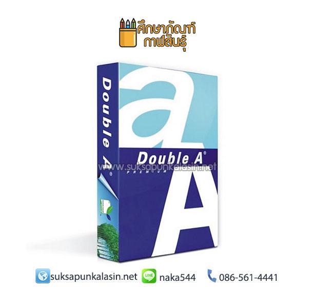 กระดาษถ่ายเอกสาร ดั๊บเบิ้ล เอ Double A ขนาด A4 80 แกรม