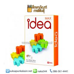 กระดาษถ่ายเอกสาร ไอเดีย แมกซ์ Idea Max A4 ขนาด70 แกรม