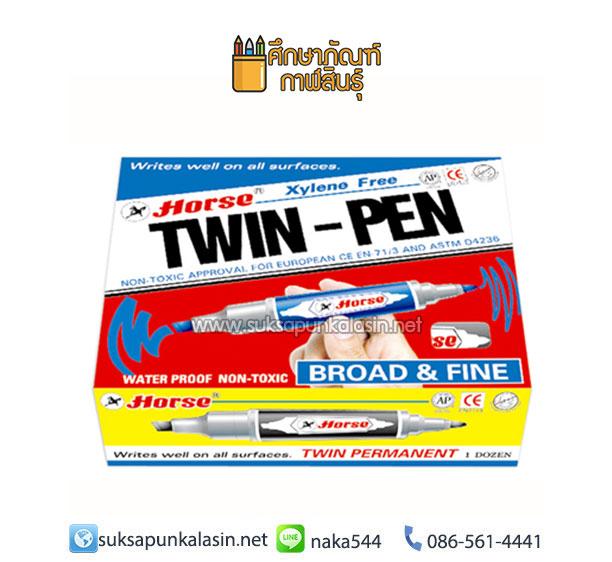 ปากกามาร์คเกอร์ (ปากกาเคมี) 2 หัว (แพ็ค12ด้าม) ดำ ตราม้า