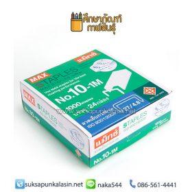 รูปสินค้า ลวดเย็บ (แพ็ค24กล่อง) แม็กซ์ 10-1M