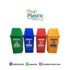 ถังขยะพลาสติก 40 ลิตร 4 ถัง 4 สี เกรด A พร้อมสกรีน ถังขยะแยกประเภท