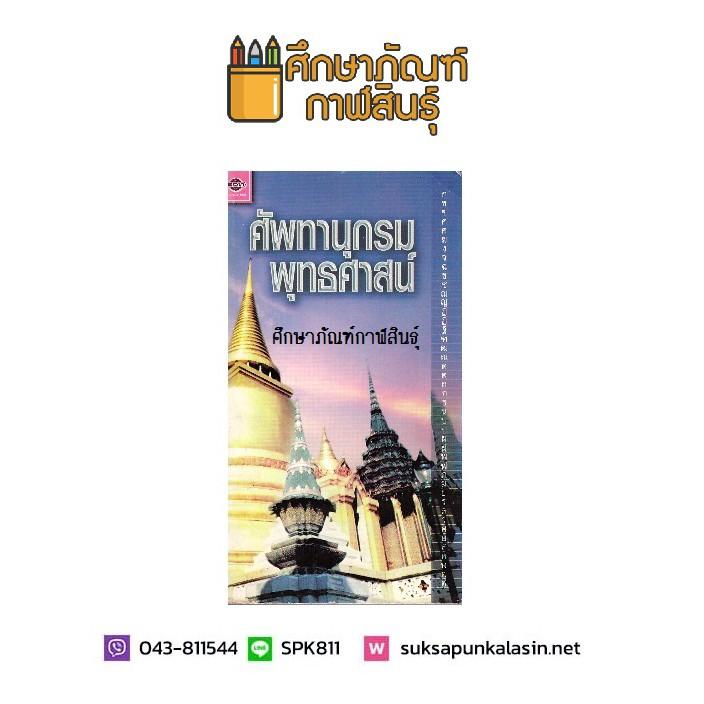 หนังสือ ศัพทานุกรม พุทธศาสน์ (อจท)