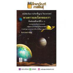 วิทยาศาสตร์ ดวงดาวและโลกของเรา ม. 4-6 สสวท.