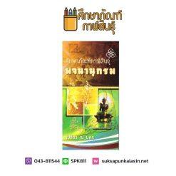 พจนานุกรม ไทย-ไทย By เปลื้อง ณ นคร (ทวพ)