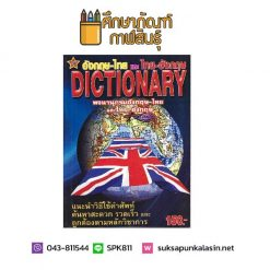 พจนานุกรม อังกฤษ-ไทย, ไทย-อังกฤษ Dictionary