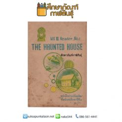 The haunted house ม.3 หลักสูตร พ.ศ.2519 !!! หนังสือสะสม หนังสือหายาก