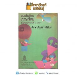 ภาษาไทย ป.3 เล่ม 2 มานี มานะ ปิติ ชูใจ หลักสูตร พ.ศ.2521 !!!