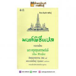 มนต์พิธีแปล เล่มใหญ่ โดย พระครูอรุณธรรมรังษี (ขนาด14.5 x 21 cm)