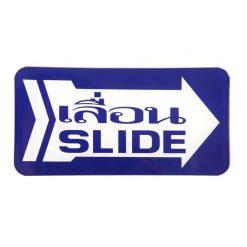 ป้ายอะคริลิค เลื่อน/SLIDE ขวา แพลนโก S606