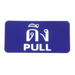 ป้ายอะคริลิค ดึง/PULL แพลนโก S604