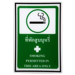 ป้ายอะคริลิค ที่พักสูบบุหรี่ แพลนโก SA 1032