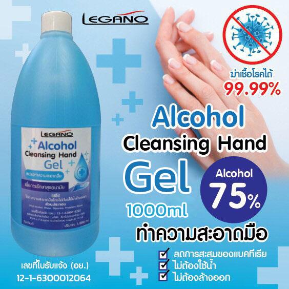 เจลล้างมือ Alcohol Gel 75% แอลกอฮอล์