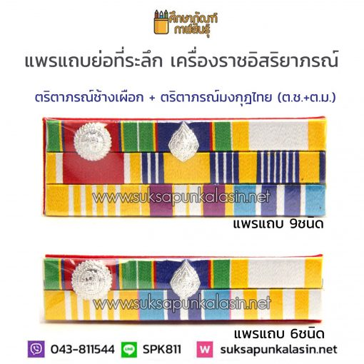 แพรแถบ ร.10 เครื่องราช (ตช+ตม) ตริตาภรณ์ช้างเผือก+ตริตาภรณ์มงกุฎไทย 3แถว พันไหมเรียบ