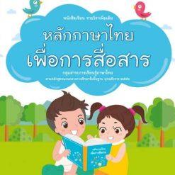 หนังสือเรียน รายวิชาเพิ่มเติม หลักภาษาเพื่อการสื่อสาร ป.1
