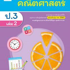 แบบฝึกหัด คณิตศาสตร์ ป.3 เล่ม 2