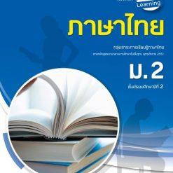 แบบฝึกสมรรถนะและการคิด ภาษาไทย ม.2