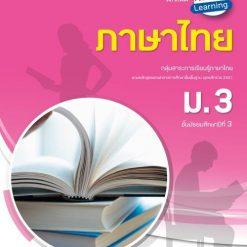 แบบฝึกสมรรถนะและการคิด ภาษาไทย ม.3