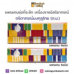 แพรแถบ ร.10 ตม ตริตาภรณ์มงกุฎไทย 2แถว พันไหมเรียบ
