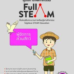 คู่มือการจัดกิจกรรมสื่อ FULL STEAM ป.4 เล่ม 2