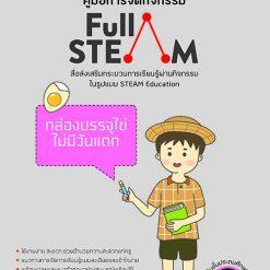 คู่มือการจัดกิจกรรมสื่อ FULL STEAM ป.4 เล่ม 3