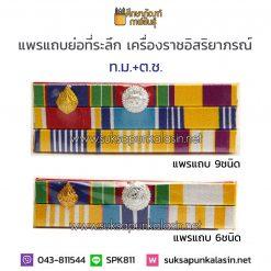แพรแถบ ร.10 เครื่องราช (ทม+ตช) ทวีติยาภรณ์มงกุฎไทย+ตริตาภรณ์ช้างเผือก 3แถว พันไหมเรียบ