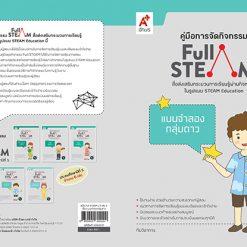 แบบฝึกสื่อ FULL STEAM ป.5 เล่ม 5 แบบจำลองกลุ่มดาว