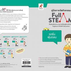คู่มือการจัดกิจกรรมสื่อ FULL STEAM ป.5 เล่ม 2