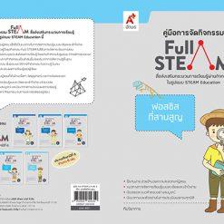 คู่มือการจัดกิจกรรมสื่อ FULL STEAM ป.6 เล่ม 6