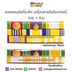 แพรแถบ ร.10 (ทช+ทม) ทวีติยาภรณ์ช้างเผือก + ทวีติยาภรณ์มงกุฎไทย แพรนูน 3แถว
