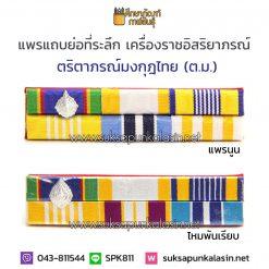 แพรแถบ ร.10 ตม ตริตาภรณ์มงกุฎไทย 2แถว แบบนูน