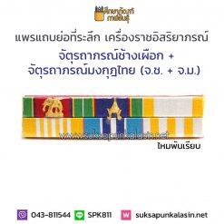 แพรแถบ ร.10 เครื่องราช (จช+จม) จัตุรถาภรณ์ช้างเผือก+จัตุรถาภรณ์มงกุฎไทย 2แถว พันไหมเรียบ