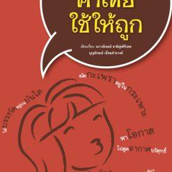 คำไทย ใช้ให้ถูก