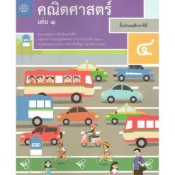 หนังสือเรียนคณิตศาสตร์ ป.4 เล่ม1