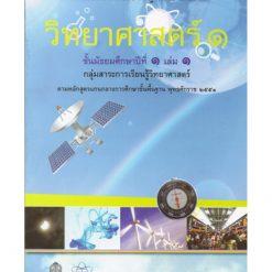หนังสือเรียนพื้นฐาน วิทยาศาสตร์1 ม.1 เล่ม1 (สสวท)