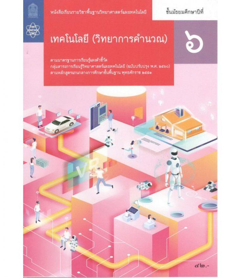 หนังสือเรียนรายวิชาพื้นฐาน วิทยาศาสตร์และเทคโนโลยี เทคโนโลยี ม.6 (วิทยาการคำนวณ)(ฉบับปรับปรุง พ.ศ.2560)