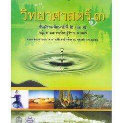 หนังสือเรียนพื้นฐาน วิทยาศาสตร์3 ม.2 เล่ม1 (สสวท)