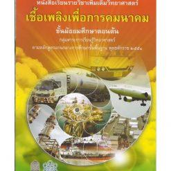 หนังสือเรียนเพิ่มเติม เชื้อเพลิงเพื่อการคมนาคม ม.3 (สสวท)