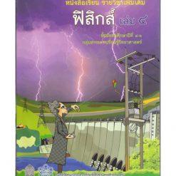 หนังสือเรียนเพิ่มเติม ฟิสิกส์ ม.4-6 เล่ม4 (สสวท)