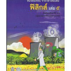 หนังสือเรียนเพิ่มเติม ฟิสิกส์ ม.4-6 เล่ม5 (สสวท)