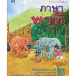 หนังสือเรียนพื้นฐาน ภาษาพาที ป.2 (สพฐ)