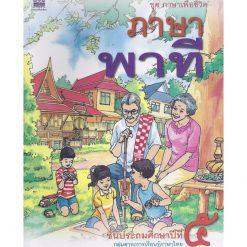 หนังสือเรียนพื้นฐาน ภาษาพาที ป.5 (สพฐ)