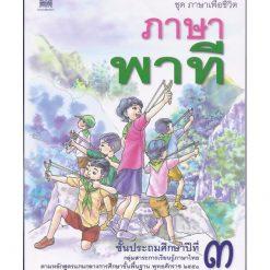 หนังสือเรียนพื้นฐาน ภาษาพาที ป.3 (สพฐ)