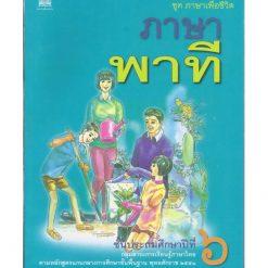หนังสือเรียนพื้นฐาน ภาษาพาที ป.6 (สพฐ)