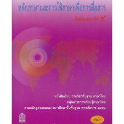 หนังสือเรียนพื้นฐาน หลักภาษาและการใช้ภาษาเพื่อการสื่อสาร ม.4 (สพฐ)