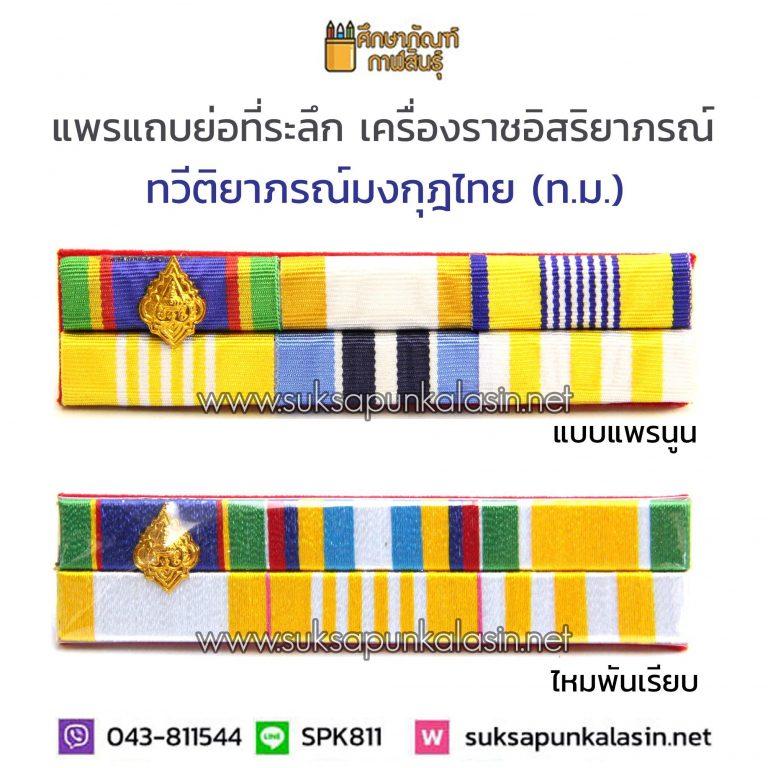 แพรแถบ ร.10 เครื่องราช ทม ทวีติยาภรณ์มงกุฎไทย 2แถว พันไหมเรียบ